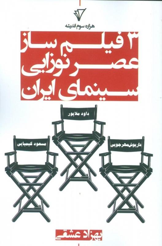 3 فیلمساز عصر نوزایی سینمای ایران