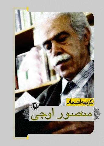 گزینه اشعار منصور اوجی (جیبی)