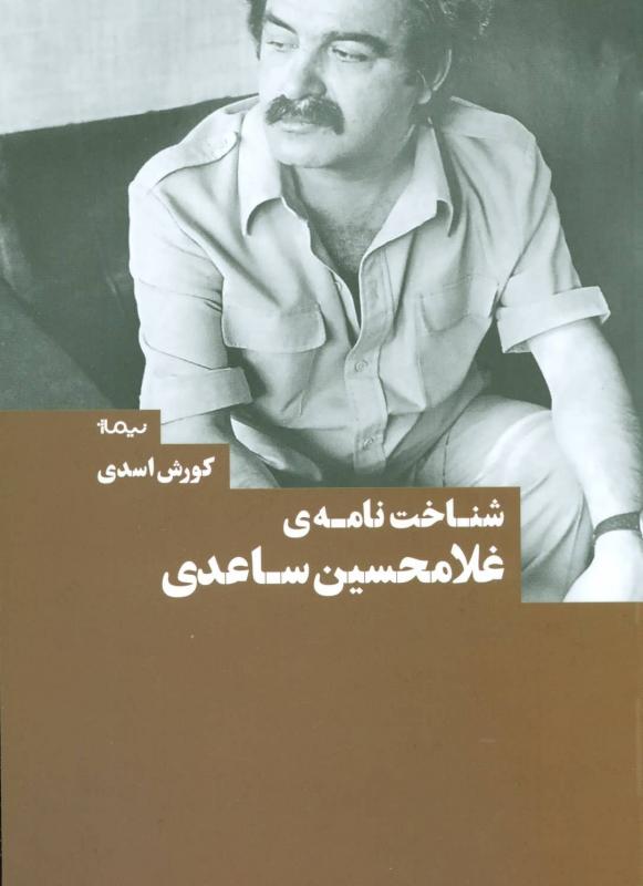 شناختنامهی غلامحسین ساعدی