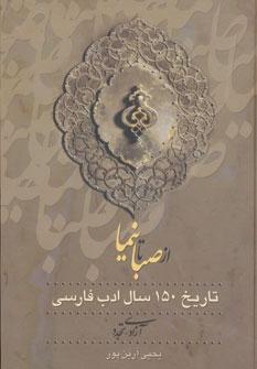 از صبا تا نیما (3جلدی)