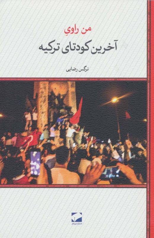 من راوی آخرین کودتای ترکیه