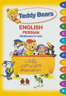 تدی خرسه