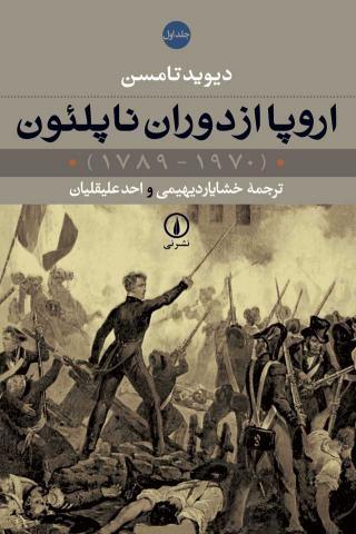 اروپا از دوران ناپلئون (2جلدی)