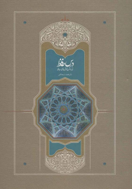 درس حافظ (2جلدی)