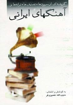 آهنگهای ایرانی