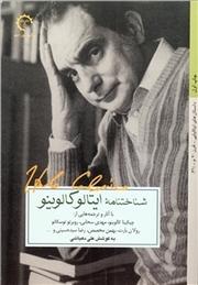 شناختنامهی ایتالو کالوینو