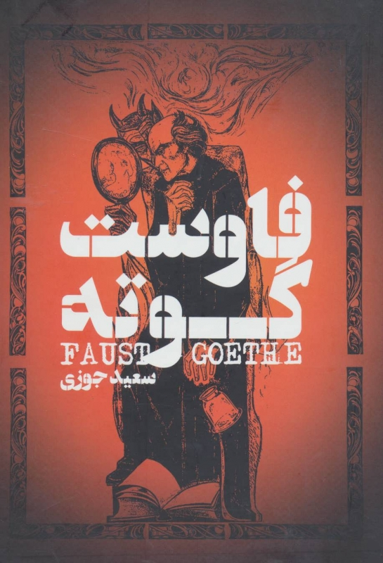 فاوست (ترجمه:سعید جوزی)