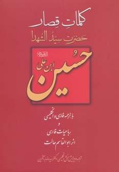 کلمات قصار حسینابنعلی