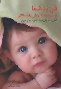 فرزند شما (از بدو تولد تا پایان یکسالگی)(80 درصد تخفیف ویژه)