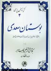 بوستان سعدی (گزینه سخن پارسی 4)