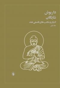 ادیان و مکتبهای فلسفی هند (2جلدی)