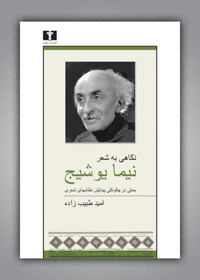 نگاهی به شعر نیما یوشیج (70 درصد تخفیف ویژه)
