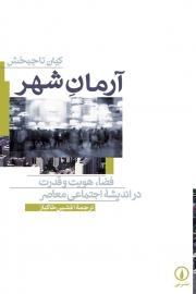 آرمانشهر (فضا، هویت و قدرت در اندیشهی اجتماعی معاصر)