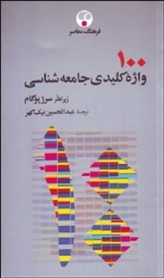 100 واژهی کلیدی جامعهشناسی