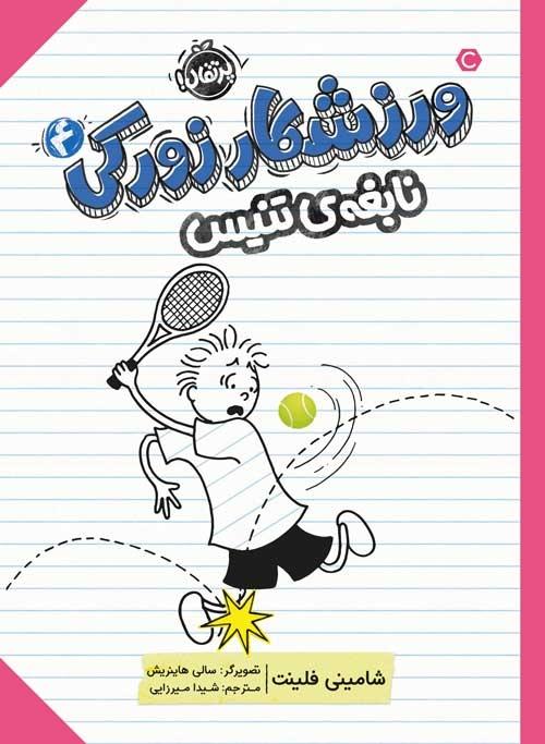 ورزشکار زورکی 4 (نابغهی تنیس)