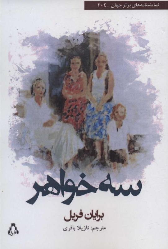 سه خواهر (نویسنده: برایان فریل)