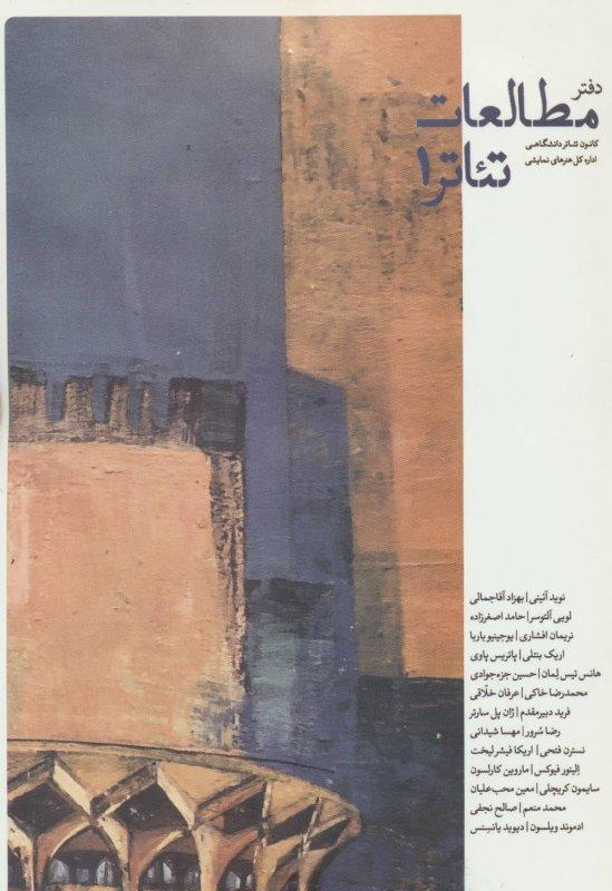 دفتر مطالعات تئاتر 1