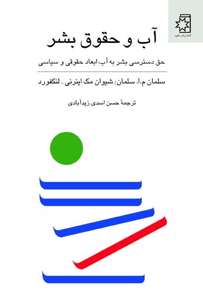 آب و حقوق بشر (حق دسترسی بشر به آب، ابعاد حقوقی و سیاسی)