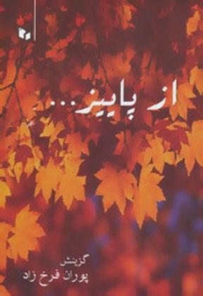 از پاییز ... (زنجیرهای از شعرهای پاییزی از سرودههای کهن تا امروزین در قالبهای گونهگون)