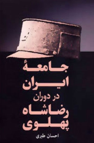 جامعهی ایران در دوران رضاشاه پهلوی