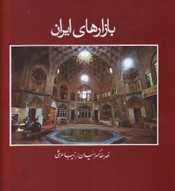 بازارهای ایران