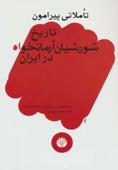 تاملاتی پیرامون تاریخ شورشیان آرمانخواه در ایران