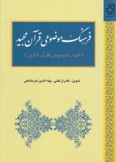 فرهنگ موضوعی قرآن مجید