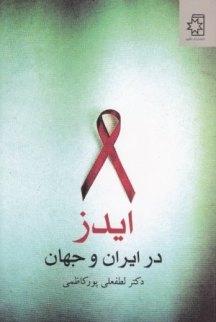 ایدز در ایران و جهان