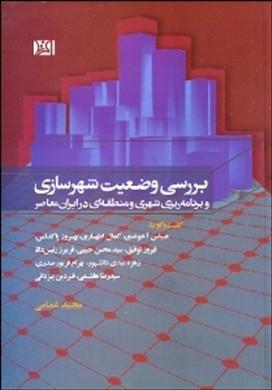 بررسی وضعیت شهرسازی و برنامهریزی شهری و منطقهای در ایران معاصر