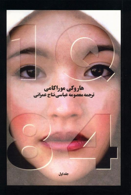 1Q84 (3 جلدی)(ترجمه: معصومه عباسی)