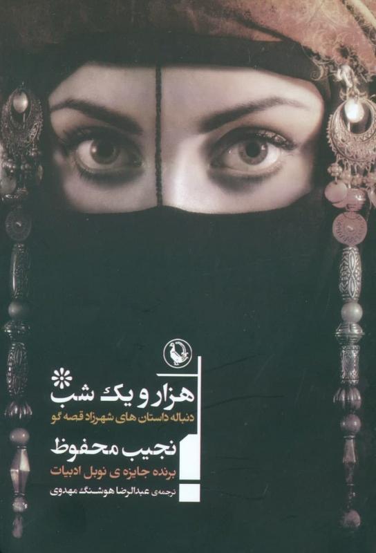 هزار و یک شب (دنبالهی داستان شهرزاد قصهگو)