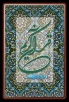قرآن کریم (رحلی) با تفسیر (50 درصد تخفیف ویژه)
