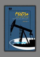 موج دوم ،تجدد آمرانه در ایران (50 درصد تخفیف ویژه)