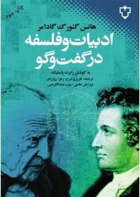 ادبیات و فلسفه در گفتوگو