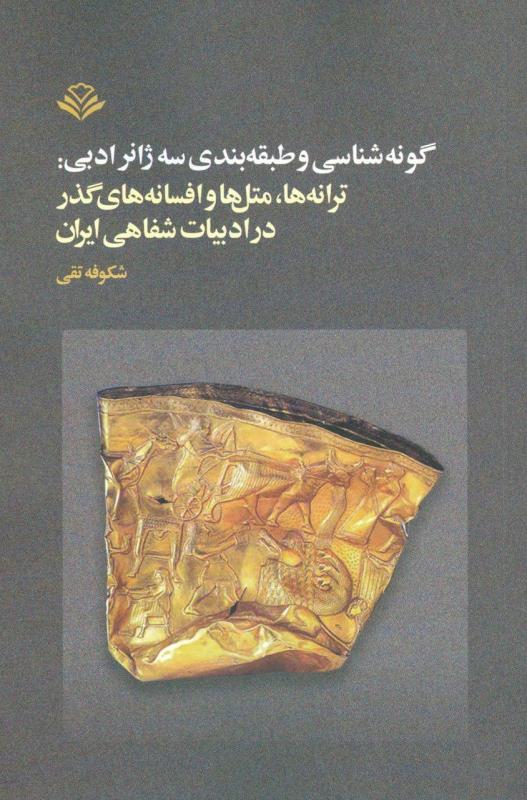 گونهشناسی و طبقهبندی سه ژانر ادبی