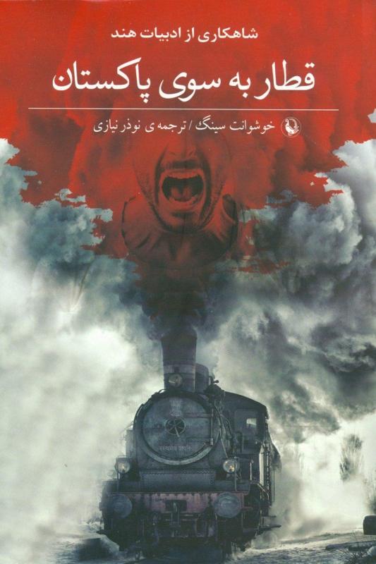 قطار به سوی پاکستان