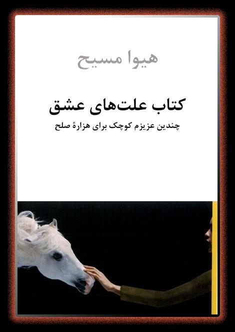 کتاب علتهای عشق
