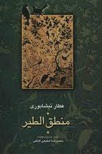 منطقالطیر (به کوشش : محمدرضا شفیعی کدکنی)