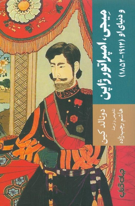میجی ،امپراتور ژاپن و دنیای او