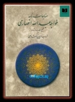 مناجاتنامه خواجه عبدالله انصاری (50 درصد تخفیف ویژه)