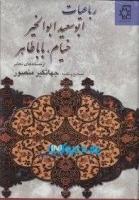 رباعیات ابوسعید ابوالخیر،خیام،باباطاهر (50 درصد تخفیف ویژه)