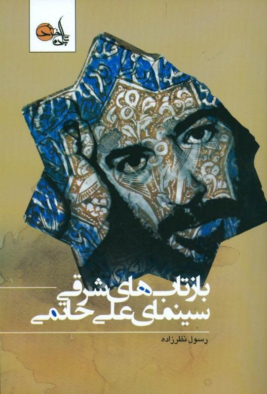 بازتابهای شرقی سینمای علی حاتمی
