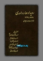 رویدادها و داوری  (خاطرات مسعود حجازی)(جلد اول)(80 درصد تخفیف ویژه)