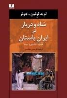 شاه و دربار در ایران باستان (50 درصد تخفیف ویژه)