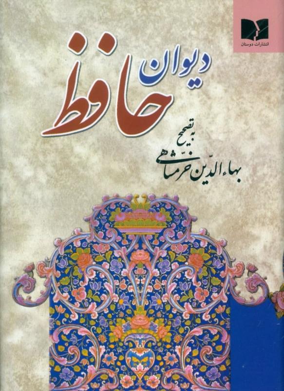 دیوان حافظ خرمشاهی (قطع پالتویی)