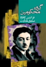 گروه محکومین (انتشارات مجید)