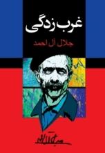 غربزدگی (انتشارات مجید)