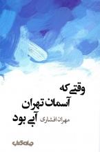 وقتی که آسمان تهران آبی بود