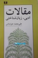 مقالات (ادبی ، زبانشناختی)(50 درصد تخفیف ویژه)