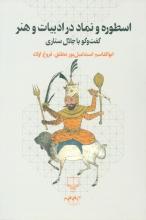 اسطوره و نماد در ادبیات و هنر